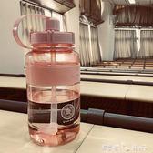 塑料健身運動水杯吸管加厚防摔環保太空杯便攜運動水壺 「潔思米」