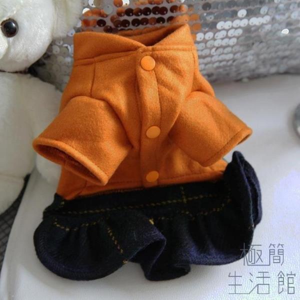 寵物小型犬狗狗衣服秋冬裝公主連身裙子【極簡生活】