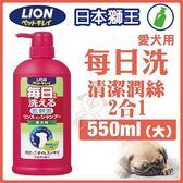 *KING WANG*日本LION獅王《每日洗清潔潤絲二合一》犬用(大)550 ML