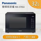 【領卷再折】Panasonic 國際牌 32公升 變頻微波爐 NN-ST65J 公司貨