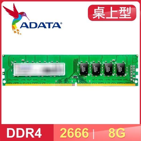 【南紡購物中心】ADATA 威剛 DDR4-2666 8G 桌上型記憶體