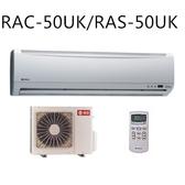 【HITACHI日立】8-10坪 定頻分離式冷氣 RAC-50UK / RAS-50UK 免運費 送基本安裝