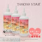 TOKYO STAR(3入組)蜜桃二合一全效快速卸甲液500ml 水晶甲 凝膠甲 甲片膠水卸除 光撩卸甲液