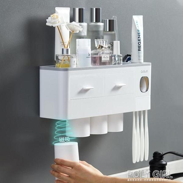 牙刷置物架刷牙杯漱口掛牆式衛生間免打孔壁掛網紅壁式盒牙具套裝 夏季狂歡