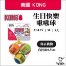 :貓點點寵舖:美國KONG〔AST2Y,生日快樂啾啾球,M〕190元