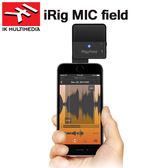 【非凡樂器】IK Multimedia iRig Mic Field 立體聲 / 錄音收音麥克風 iPhone、iPad、Mac適用 公司貨保固