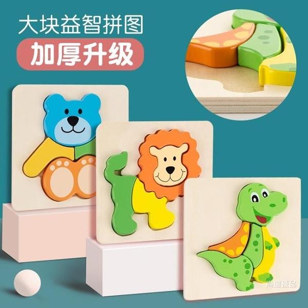 拼圖 木質大塊拼圖兒童早教0恐龍1寶寶2小孩3歲立體3d模型益智力玩具【快速出貨】