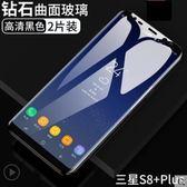 三星s8鋼化膜s9手機膜note8玻璃曲面