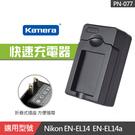 【現貨】佳美能 EN-EL14a 副廠充電器 壁充 座充 Nikon EN-EL14 EN-EL14a (PN-077)