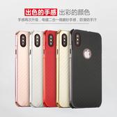 iPhoneX 手機殼 蘋果 iPhone X 保護套 ix 四角防摔 碳纖維紋 金屬邊框 推拉式 外殼丨麥麥3C
