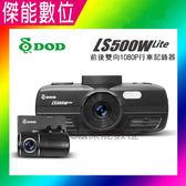 DOD LS500W Lite 【贈32G+電力線】 1080p 140度 前後雙鏡頭行車記錄器 另DOD RC500S DOD LS500W
