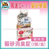 寵物FUN城市│寬達立KDL 貓砂樂園 貓砂消臭錠(2顆/盒)【蜜桃香】日本大塚 除臭 貓砂去味