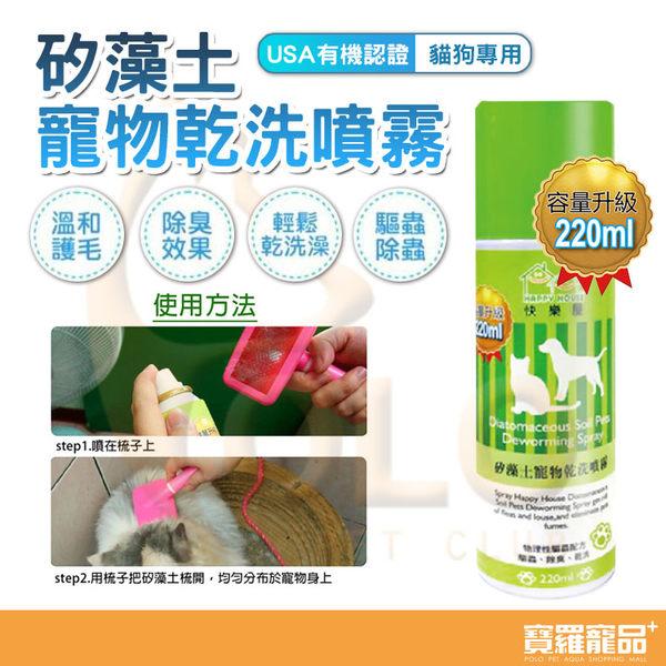 矽藻土寵物乾洗噴霧/除蚤(升級220ml) 天然矽藻土 防蚤噴液 護毛 洗澡除臭【寶羅寵品】