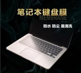 現貨 通用型筆記本電腦1透明15.6鍵盤保護膜【時尚大衣櫥】