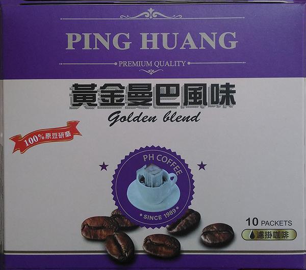 品皇『掛耳式咖啡』-黃金曼巴風味 11g*10包/盒