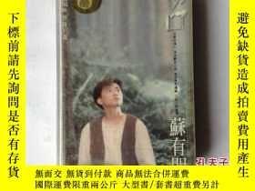 二手書博民逛書店老磁帶罕見蘇有朋 【傷口, 無悔】 有歌詞紙Y9532
