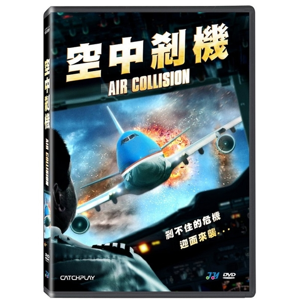 空中剎機 DVD (購潮8)