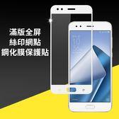 華碩 Asus ZenFone 4 Selfie Pro ZD552KL 絲印 鋼化膜 玻璃貼 全覆蓋 滿版 螢幕保護貼 9H防爆 保護膜