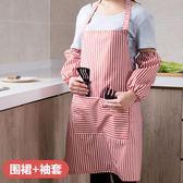 防水做飯圍裙套裝帶袖套兩件套廚房防油炒菜圍腰韓版時尚女士罩衣 開學季特惠