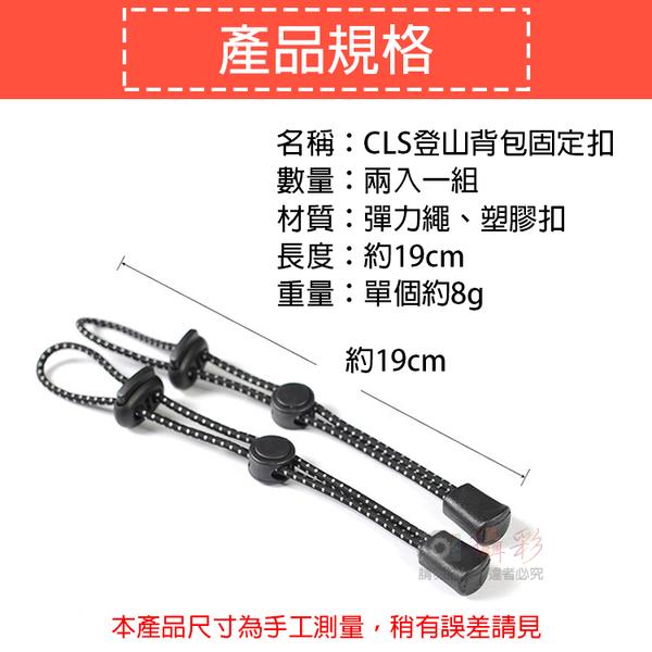 攝彩@CLS登山背包固定扣 登山杖固定扣 固定扣彈力繩 繫繩紐 手杖固定繩 裝備吊繩 鬆緊尾繩