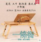 【618好康又一發】床上筆記本電腦桌懶人桌竹子床上小書桌