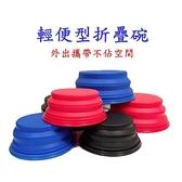 【JIS】LB006 寵物折疊小碗 附登山扣 飼料碗 寵物碗 矽膠碗 收納碗 便攜碗 外出碗 摺疊碗 伸縮碗
