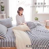 100%針織天竺棉雙人床包被套四件組-多款任選 5X6.2尺 竹漾台灣製