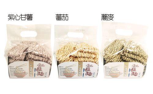 【限量優惠】穀動森活 日曬手工拉麵 900g/包 紫心甘薯/蕃茄/蕎麥