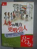 【書寶二手書T1/行銷_JCS】人多的地方更吸引人-刺激購買慾的93條法則_松村清