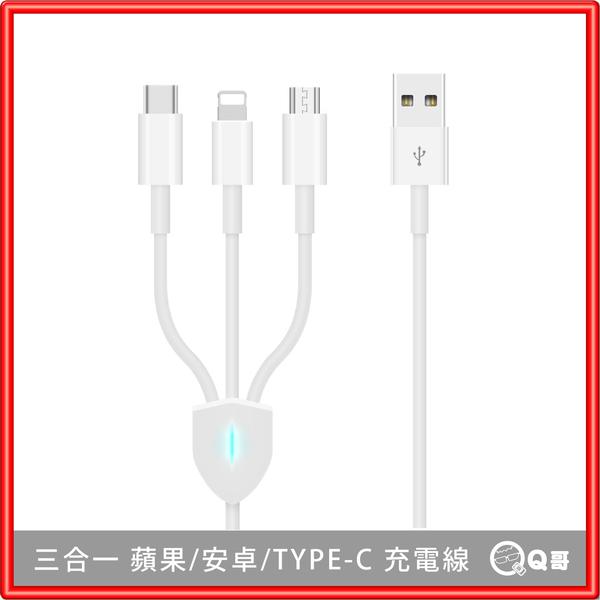三合一充電線 [M17] 蘋果 安卓 Micro ASUS 小米 iphone sony 充電線 傳輸線 一分三 快充線