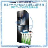 《豪星HaoHsing》HM-900數位式冰冷熱飲水機-礫岩黑【搭TF530純水機】【冰溫熱水皆煮沸】☛贈安裝