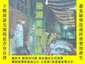 二手書博民逛書店罕見金門後浦小鎮地圖Y185807 金門觀光局 出版1949