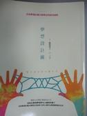 【書寶二手書T8/財經企管_MIL】夢想設計圖-日本夢想計畫大獎得主的成功祕訣_鶴岡秀子, 三千