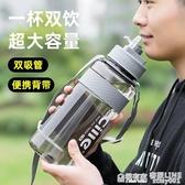 希樂超大容量杯子男便攜吸管杯健身戶外運動水壺2000ml特大號水杯 極有家