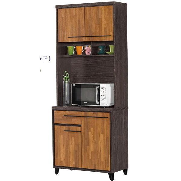 櫥櫃 餐櫃 QW-634-3 川普2.6尺餐櫃(上+下)【大眾家居舘】