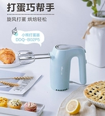 打蛋器 小熊打蛋器電動家用迷小型打蛋機奶油打發器機蛋糕攪拌器烘焙工具 LX  曼慕
