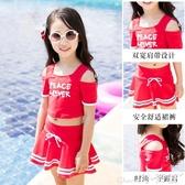 女童泳裝兒童泳衣女分體裙式女童泳裝韓國中大童女孩泳裝可愛小公主游泳衣 小天使