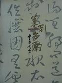 【書寶二手書T9/藝術_QDH】美到台南-中國意象98畫廊典藏展
