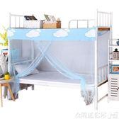 蚊帳大學生宿舍寢室上鋪下鋪1.2米單人床文帳拉鍊紋帳子1.5m家用 衣間迷你屋LX