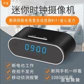 電子時鐘創意迷你攝像頭手機無線wifi遠程1080p監控家用高清套裝 js6648『黑色妹妹』