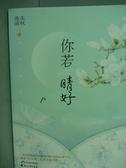 【書寶二手書T8/言情小說_PJL】你若晴好_蓮花清秋