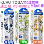 【京之物語】日本三菱UNI KURU TOGA迪士尼(奇奇蒂蒂/唐老鴨/三眼怪)360度旋轉自動鉛筆0.5mm 現貨