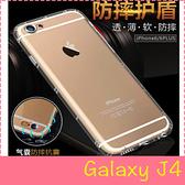 【萌萌噠】三星 Galaxy J4 (2018)  台灣熱銷爆款 氣墊空壓保護殼 全包防摔防撞 矽膠軟殼 手機殼