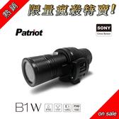 【促銷】 愛國者 B1W 電子防震 SONY感光元件 170度 機車行車記錄器 (原廠公司貨)