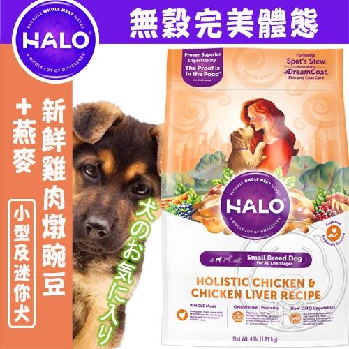 【培菓平價寵物網 】(送台彩刮刮卡4張)HALO嘿囉》小型成犬及迷你犬雞肉燉燕麥豌豆10磅4.5KG狗飼料