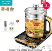 養生壺生活元素養生壺全自動加厚玻璃多功能電熱燒水花茶壺小家用煮茶器LX爾碩數位