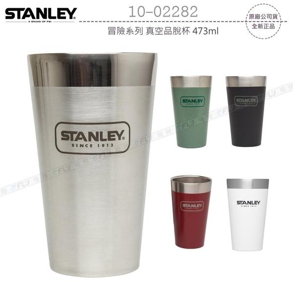 《飛翔無線3C》STANLEY 10-02282 冒險系列 真空品脫杯 473ml│公司貨│保溫保冷 不鏽鋼酒杯