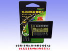 【全新-安規檢驗合格電池】SK networks EG950 / 亞太E3 / A+World E3 原電製程