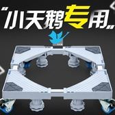 底座 小天鵝洗衣機底座托架不銹鋼架子固定加高全自動滾筒波輪行動支架T 免運直出