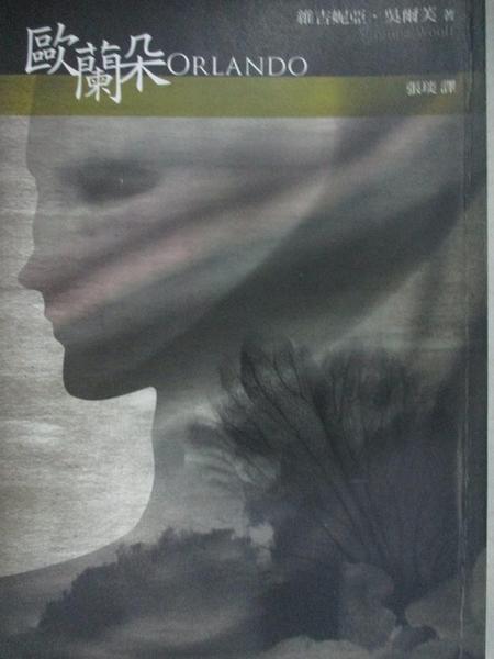 【書寶二手書T1/一般小說_AZV】歐蘭朵_張琰, 維吉妮亞